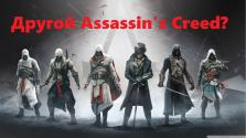 Другой Assassin's Creed или почему всем насрать на Предтеч?