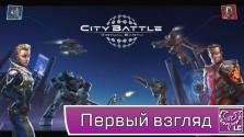 CityBattle: Virtual Earth, отечественный и бесплатный Арена-шутер.