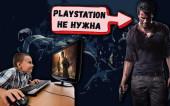 PS Now: PLAYSTATION 4 НЕ НУЖНА