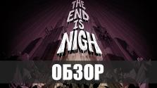 Обзор игры The End Is Nigh