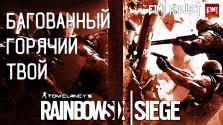 Лучший, багованный, тактический… Tom Clancy's Rainbow Six Siege