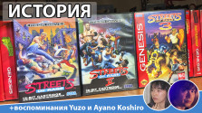 История Streets of Rage/Bare Knuckle