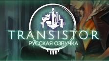 Анонсирована русская озвучка игры Transistor