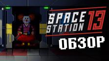Space station 13 — космический трэш