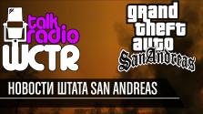 Перевод новостей в GTA San Andreas