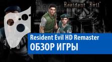 Resident Evil: HD Remaster — Обзор (История серии Resident Evil — часть 2)
