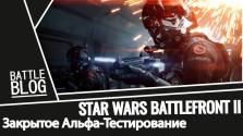 Star Wars Battlefront 2: ОБЗОР Закрытого Альфа-Тестирования