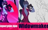Порисуем про Widowmaker Overwatch