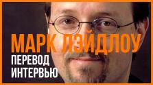 Полное интервью с Марком Лэйдлоу, сценаристом Half-Life (и 2) [ПЕРЕВОД]