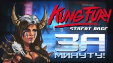 [ОБЗОР ЗА МИНУТУ] KUNG FURY: STREET RAGE #1