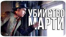 Mafia 2 — Как был убит Марти | Биография персонажа.