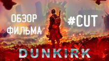Обзор фильма Дюнкерк