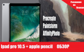 Обзор iPad Pro 10.5 и Apple Pencil для Художников (procreate, paintstorm, affinity photo)