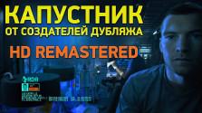 Капустник от создателей дубляжа «Аватара». HD Remastered