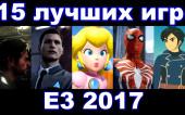 15 лучших игр E3 2017 [Music Game Video]