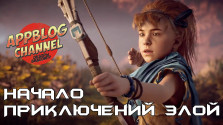 История Horizon Zero Dawn. Часть 2 — Начало приключений Элой (сюжет игры)