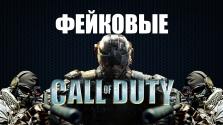 Фейковые Call of Duty. Выпуск первый.