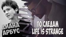 По следам Life is Strange: Диана Арбус
