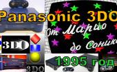 От Марио до Соника — Panasonic 3DO Edition (ТК «Волгоград ТВ», 1995 год)