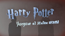 Ушедшие из жизни актеры Гарри Поттера