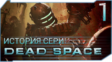 История серии Dead Space. Часть первая