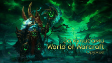 Behind the Scenes of World of Warcraft: Legion (За кулисами | RUS VO | На русском) | 2 часть