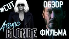 Atomic Blonde [Обзор]