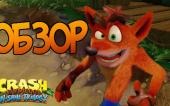 Crash Bandicoot N Sane Trilogy Обзор