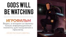 Игрофильм Gods Will Be Watching. Болезненный, первый опыт в озвучке игры.