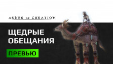 Превью Ashes Of Creation. Смелые заявки.