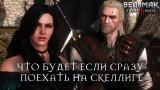Ведьмак 3: Дикая Охота — Что будет, если сразу поехать на Скеллиге. Cd Projekt Red против игровых условностей