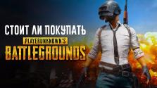 PUBG Battlegrounds — Стоит ли покупать?