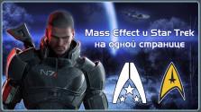 Mass Effect и Star Trek на одной странице