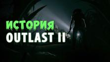История Outlast 2: анализ и разбор сюжета