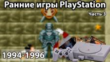 Ранние игры PlayStation