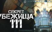 Секрет Убежища 111 | История Мира Fallout Лор