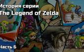 История серии The Legend of Zelda — Часть 6 (полная)