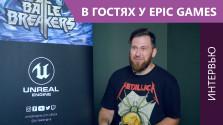Интервью с Романом Горошкиным из Epic Games, команда Unreal Engine