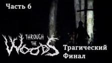 Through +the Woods прохождение игры часть 6 Трагическая концовка