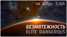 «Elite:Dangerous — Безмятежность». 4K-60fps 5.1ch.