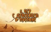 5 игр, действие которых происходит в пустыне