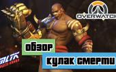 OverWatch Обзор персонажа Кулак Смерти