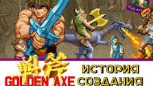 GOLDEN AXE [ИСТОРИЯ СОЗДАНИЯ]