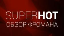 Superhot — обзор Фромана