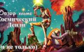 Обзор аниме Космический Денди (и не только)