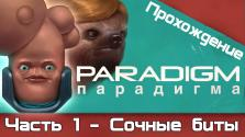 Прохождение Paradigm, часть 1 [русские субтитры]