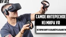 Самое интересное из мира VR #1. История виртуальной реальности.