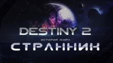 Destiny 2. История мира. Странник