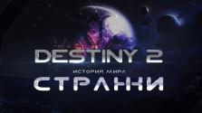 Destiny 2. История мира. Стражи