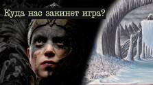 Хельхельм — ад скандинавской мифологии (Hellblade: Senua's Sacrifice)